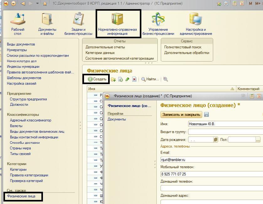 1с-normative-reference -information-graphbuh-нормативно -справочная -информация-документооборот -1с
