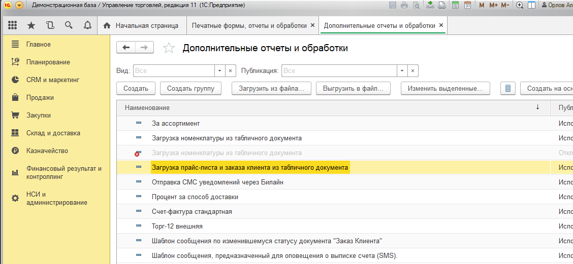 //infostart.ru/upload/iblock/610/610be00112b9241e05f7e2adb3b02889.PNG