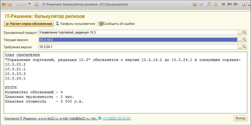 1с обновление с 2.0.36.4 до 3.0 site forum.mista.ru настройка кластера серверов 1с