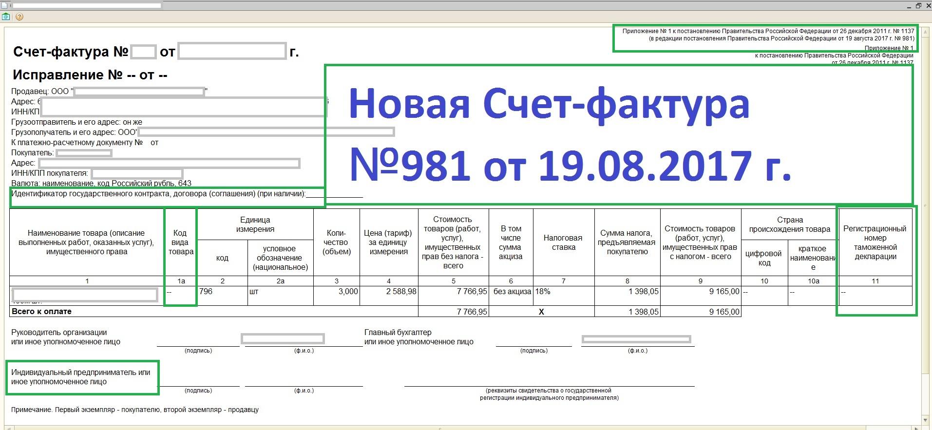 Реквизиты свидетельства о государственной регистрации ип в упд помощь в регистрации ип в томске