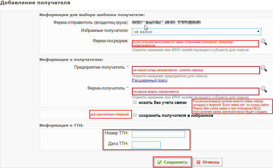 Добавление получателя в транзакции - скриншот