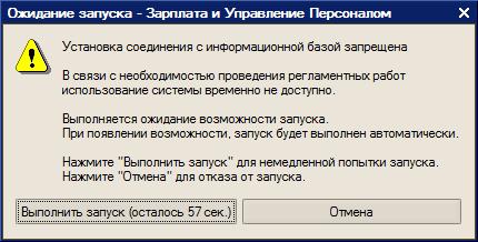 Сообщение о невозможности установки соединения с информационной базой