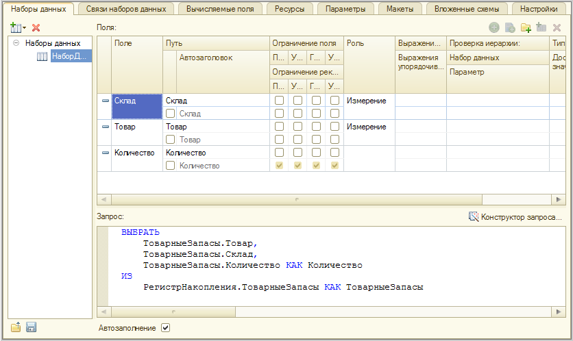 Новые функции СКД 8.2.14