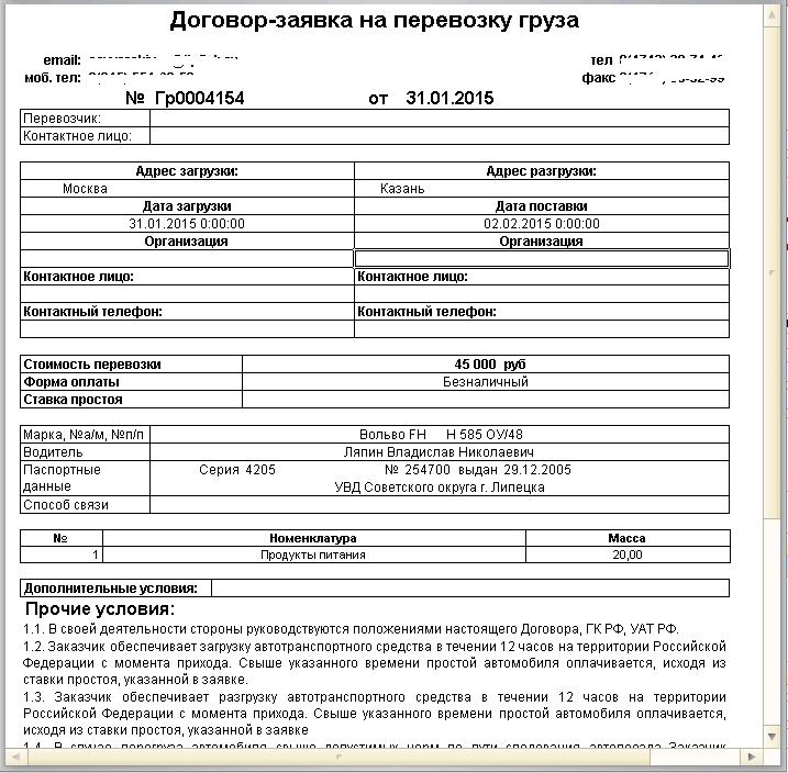 Пример договора перевозки СПб