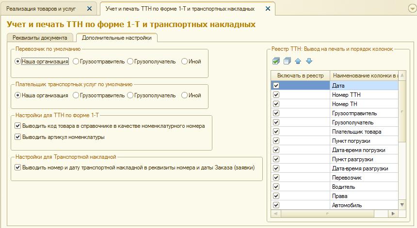 форма 1-т бухгалтерия 3.0