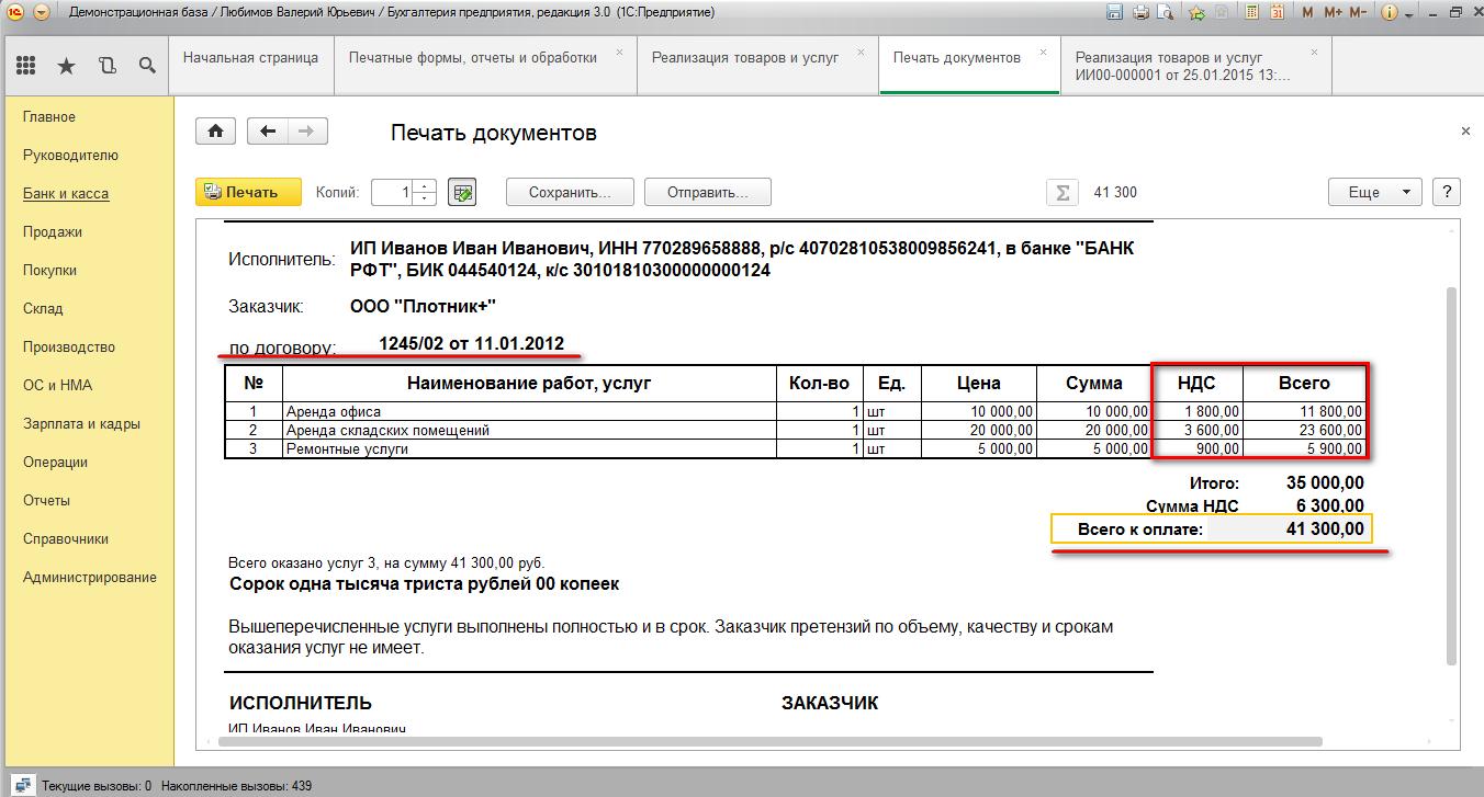 Работы и услуги предприятия подать объявление по отделке, ремонту в красноярске