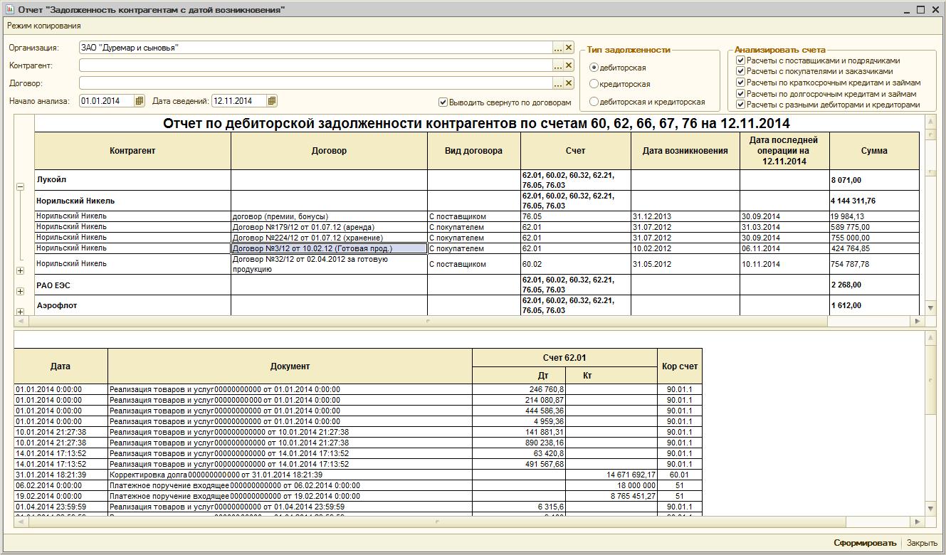 Дебиторская и кредиторская задолженность с датой возникновения, датой последней операции и анализом счета. Всё в одном отчете.