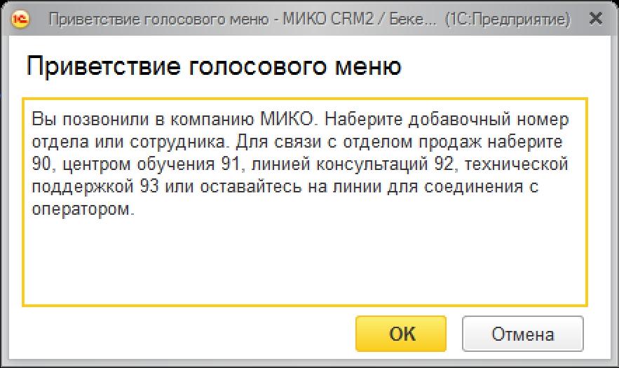 МИКО:Интеллектуальная маршрутизация вызова - Приветствие по умолчанию