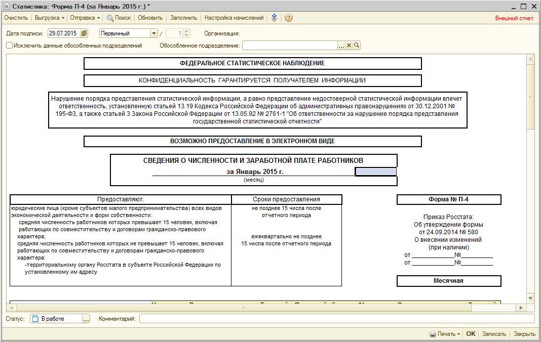 Форма П-1 Статистика 2015 Инструкция По Заполнению