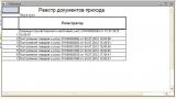 Печатная форма реестра прихода