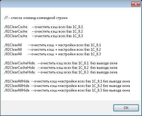Х - Как почистить КЭШ на Сервере   1C-pro ru - форум по 1С