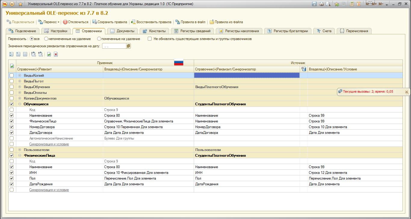 Обработка заполнения табличной части 1с 8. 3 пример на.