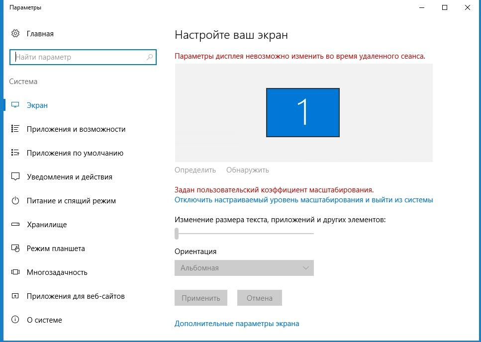 Увеличение шрифта на терминальных серверах Windows Server