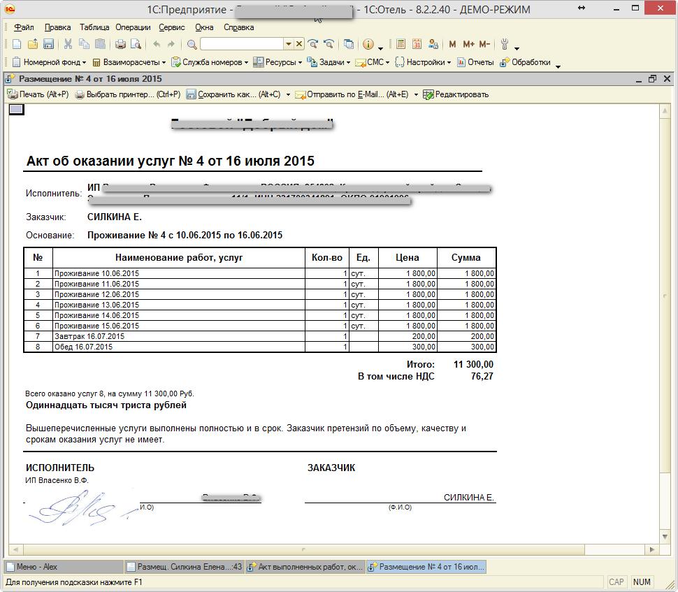 Настройка печатной формы документа в 1с обновление конфигурации 1с 8.2 бухгалтерия предприятия скачать