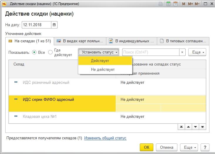 46e04887cdc86 Бонусные программы лояльности в конфигурациях 1С: УТ 11.4, КА 2.4 ...