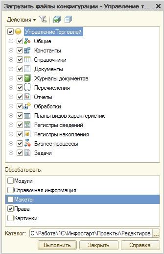 ЗагрузитьФайлыКонфигурации
