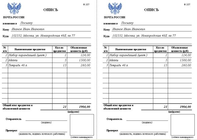 Печать почтовых бланков для почты россии
