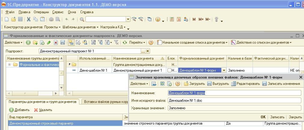 Базу Предприятия 1С 8.2