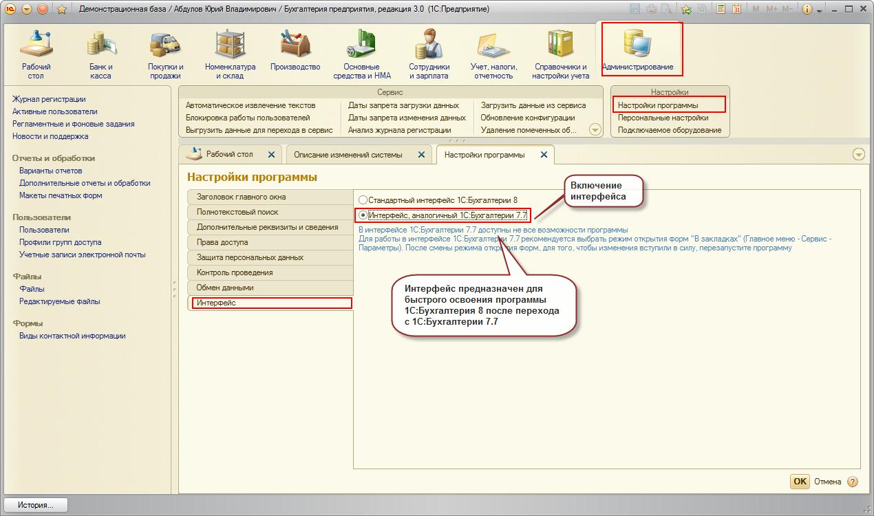 1с как убрать из интерфейса сервис установка прав в 1с 8.3