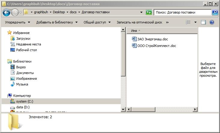 1c8-uploading -file-docsflow-3-выгрузка - файлов - документооборот -1с_002f-выгрузка - файлов - документооборот -1с_012