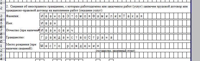 Приложение 7 к приказу фмс россии от 28.06.2010 147 образец заполнения