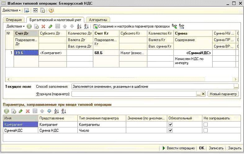 Параметры типовоиM4; операции начисления НДС