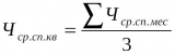 Формула расчета среднесписочной численности за квартал