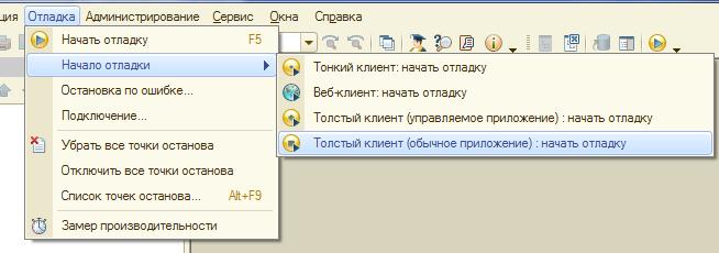 Запуск клиента в режиме обычного приложения