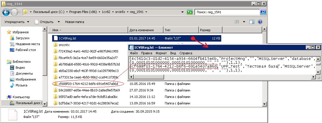 Как скачать базу 1с с сервера