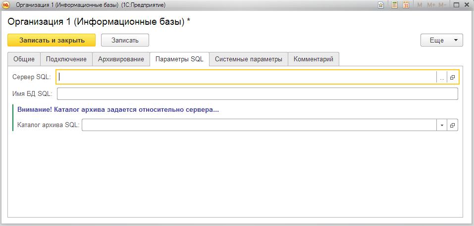 Параметры SQL