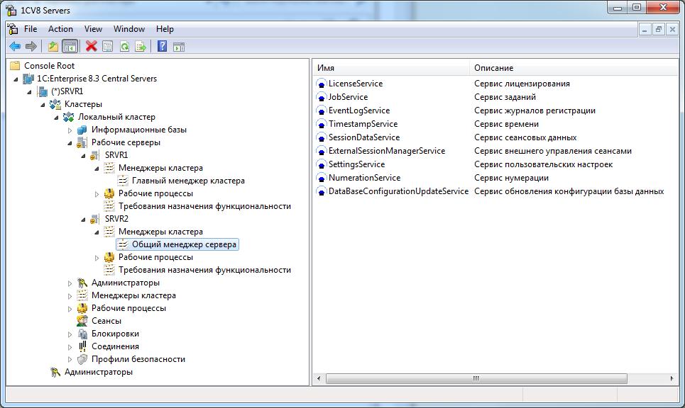 Сервер 1с 8.2 установка и настройка обновление 1с 8ю2