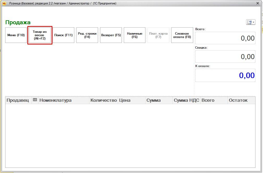 Штрих-принт ф и 1с настройка купить сервер для 1с 8 3 на 50 пользователей