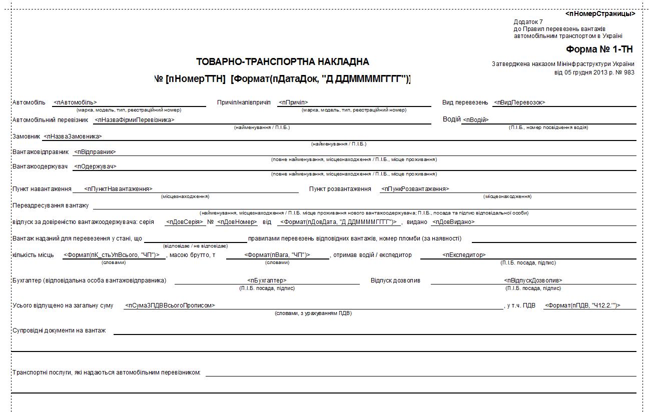 образец товарно-транспортной накладной украина