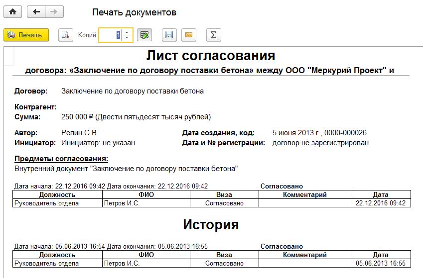 Договор доработки 1с установка платформы 1с 8.2 на сервер