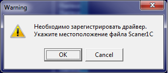 Предупреждение о выборе файла