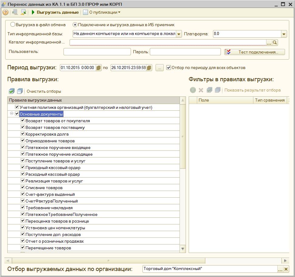 Перенос данных из 1с комплексная автоматизация в 1с бухгалтерия услуги автоматизация 1с