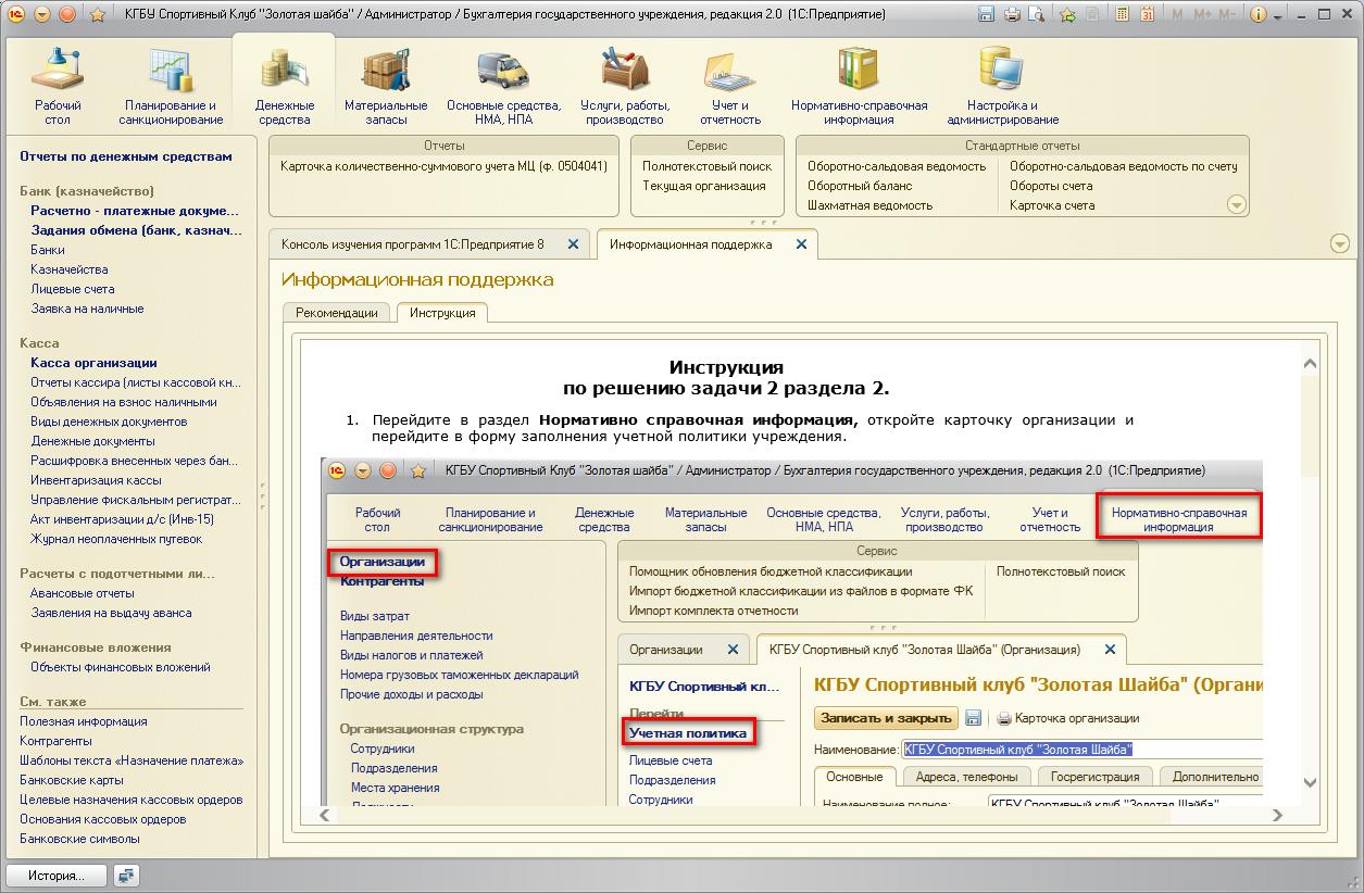 Инструкция БГУ 2.0