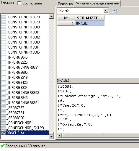Просмотр содержимого таблиц в Tool_1CD