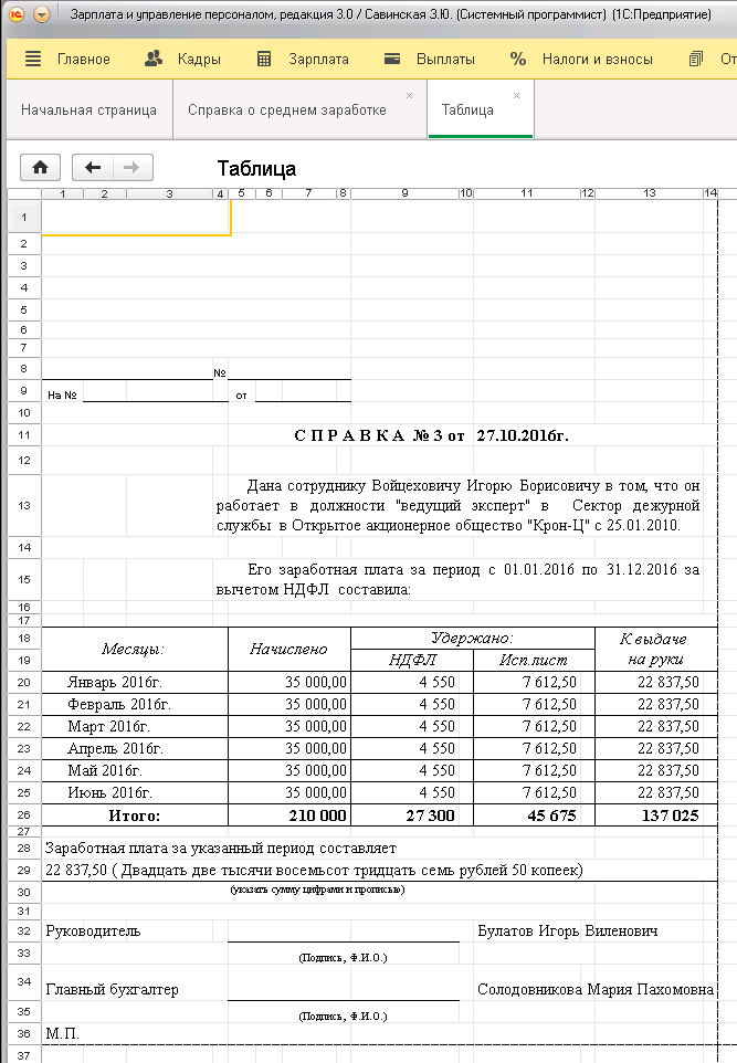 алименты и подоходный налог