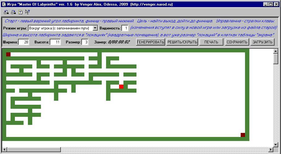 лабиринтов (алгоритм Прима