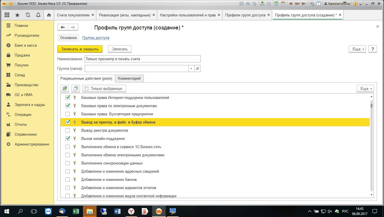 Как создать бухгалтерию онлайн интернет магазин 1с бухгалтерия