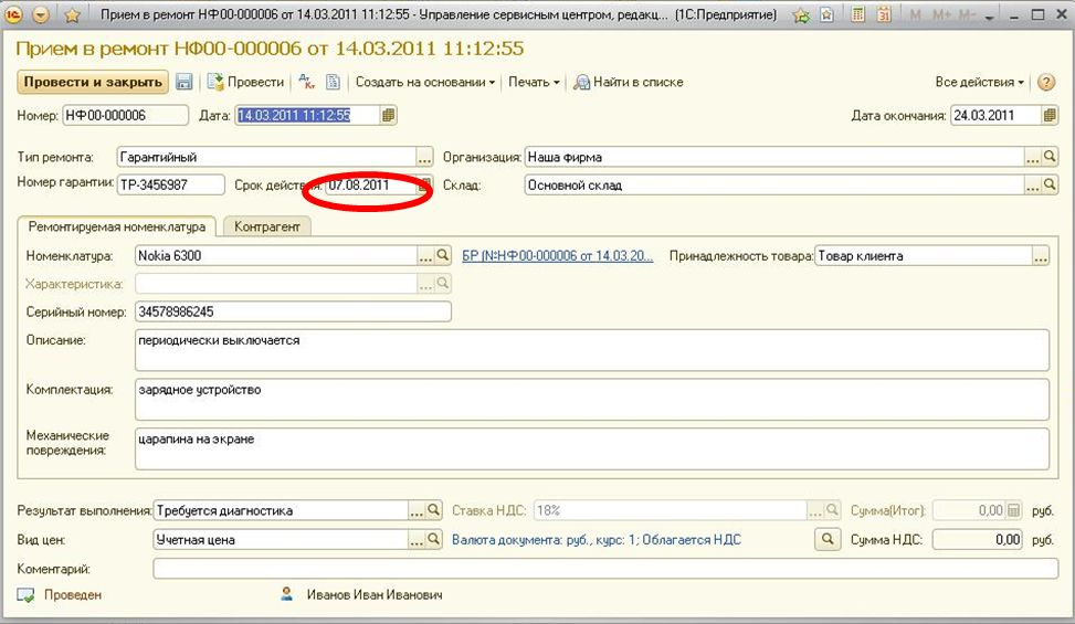 Конфигурация 1с сервисным центром установка 1с сервера 8.2 на windows 7