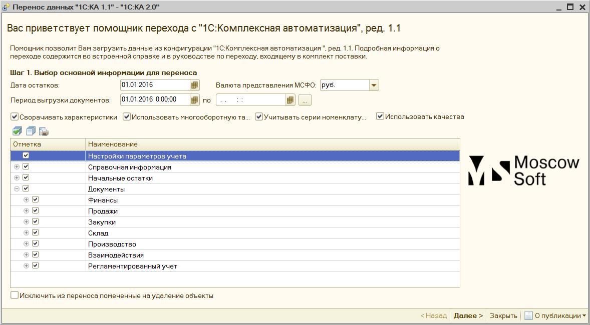 Настройка параметров пользователей в 1с.8 комплексная автоматизация 1с обновление украинаэ
