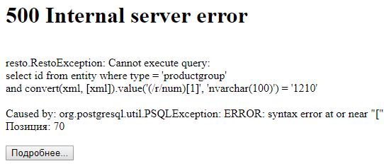 Ошибка PostgreSQL