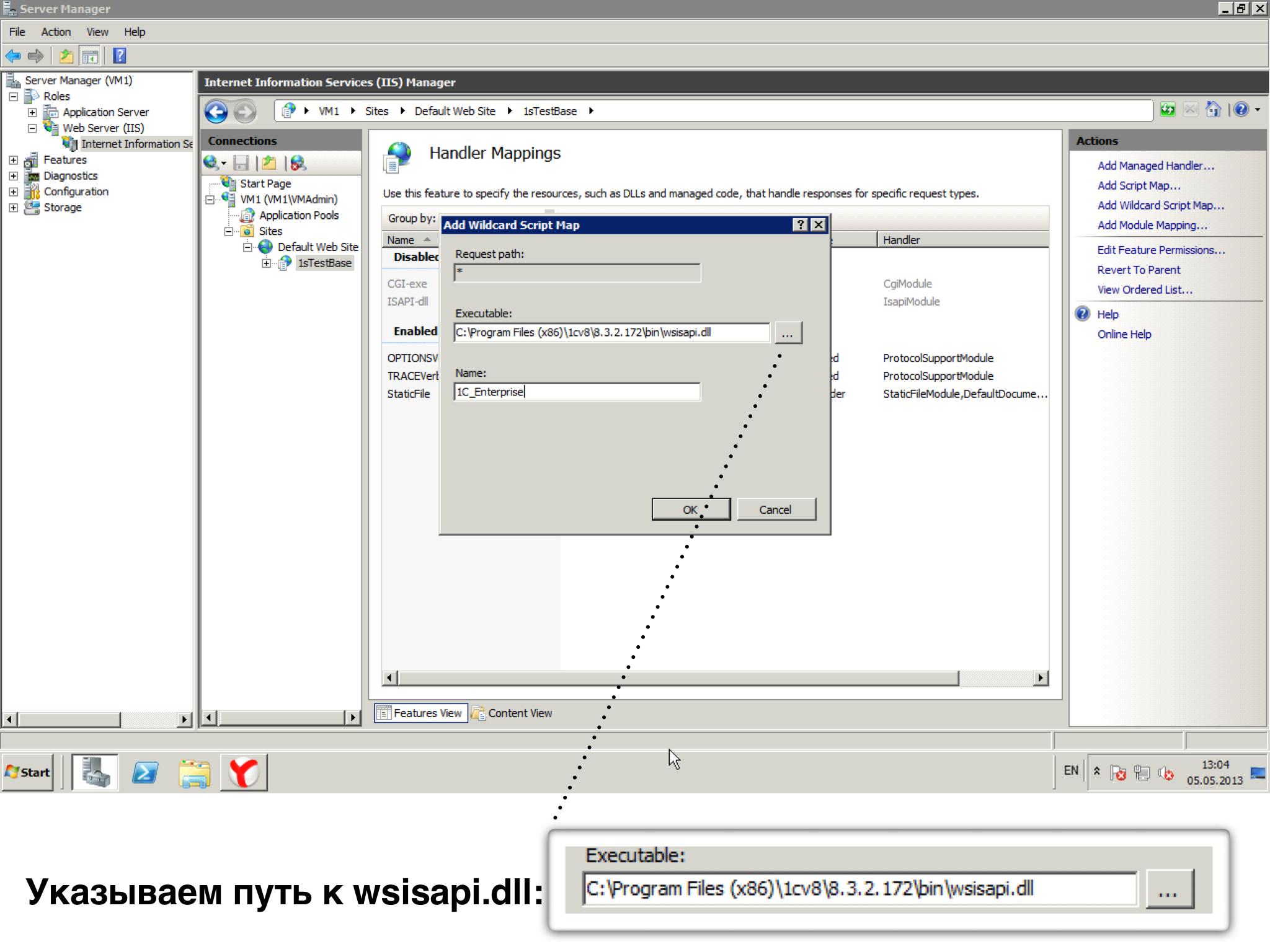 инструкция по настройке web-клиента для 1с 8 2