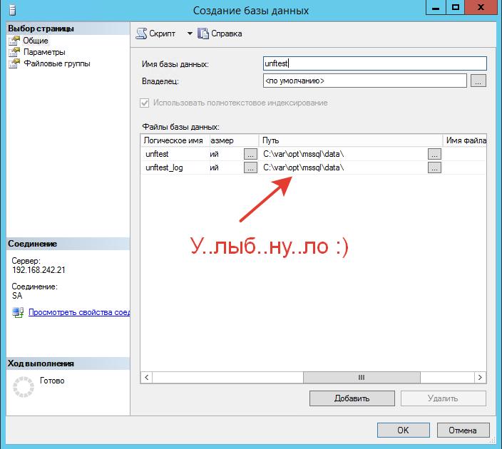 Порядок указания путей расположения файлов в MS SQL Server для Linux