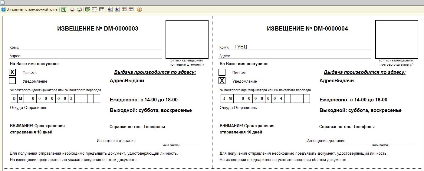Ф 22 почта россии скачать бланк