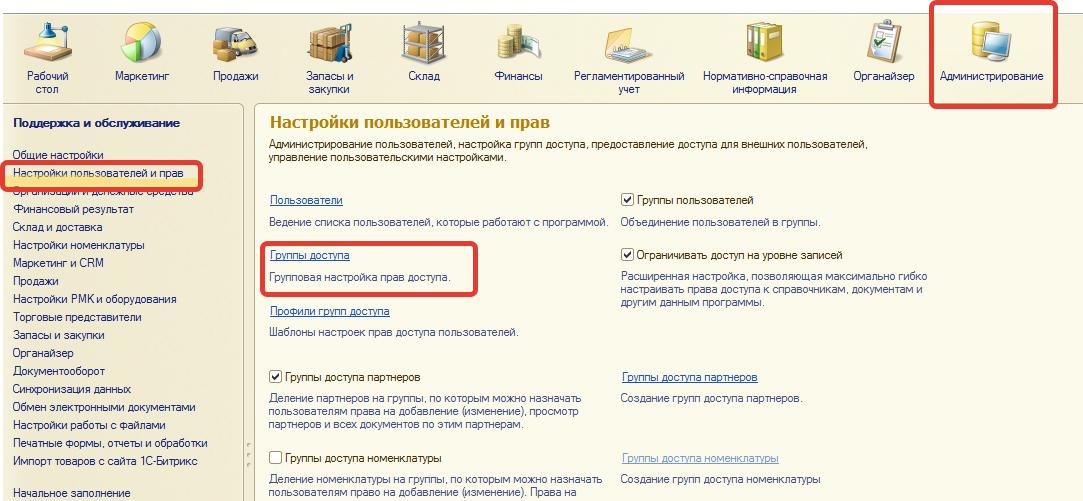 Настройка ролей в 1с 8.2 ут 1с обследование затрат предприятий 8 обновление 2012