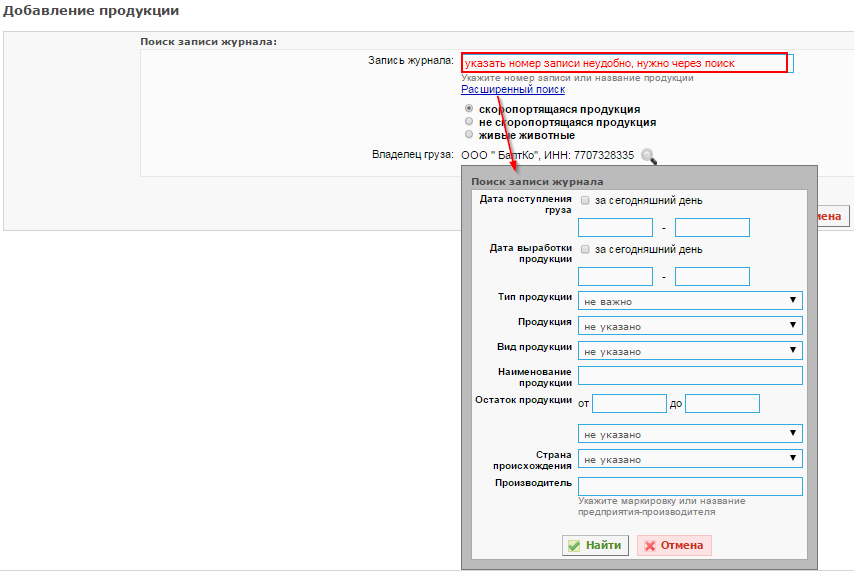 Добавление продукции в транзакцию - скриншот