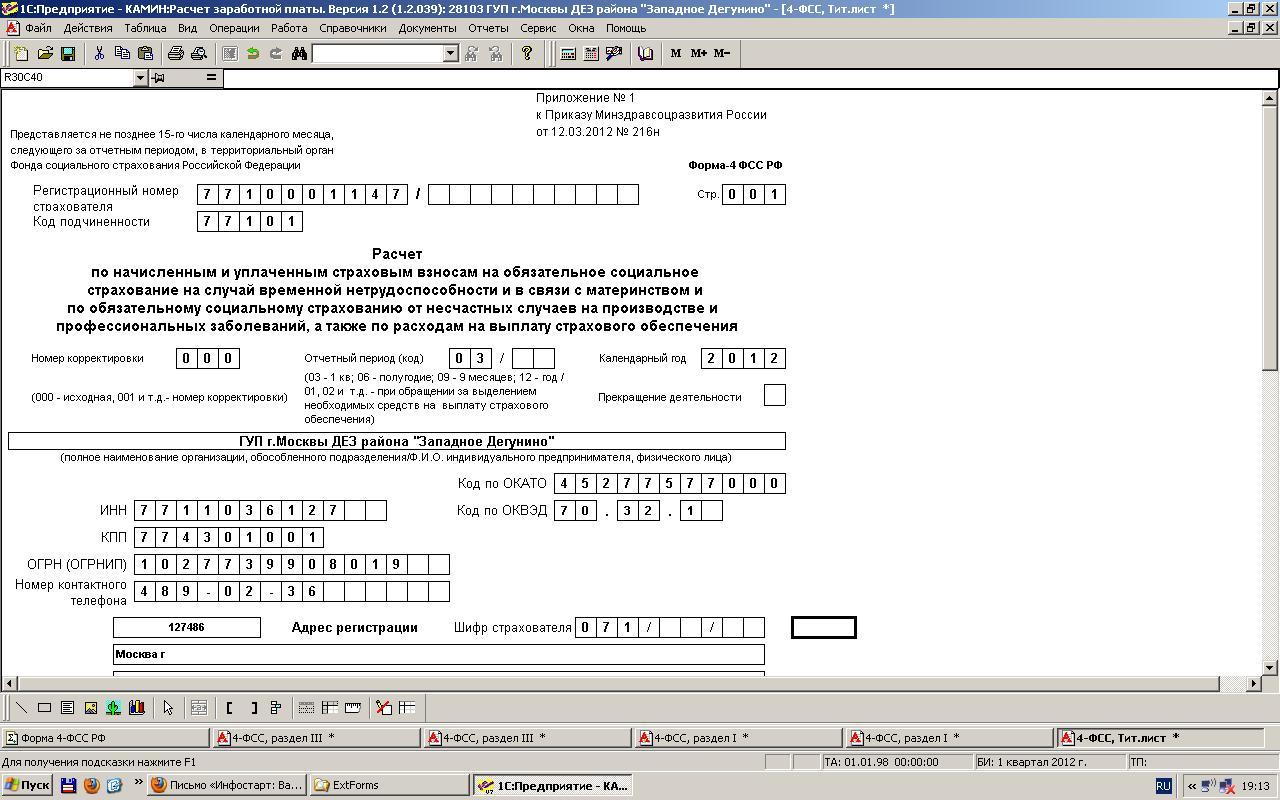 бланк декларации по енвд от 23.01.2012